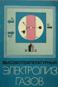 Высокотемпературный электролиз газов