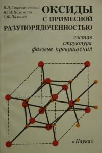 Оксиды с примесной разупорядоченностью состав, структура, фазовые превращения