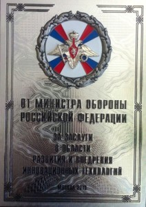 Табличка МО_2013
