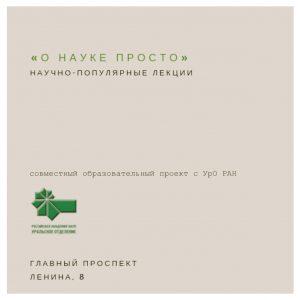 УрО-РАН