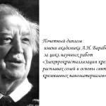 димлом Барабошкина