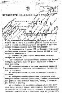 Postanovlenie SSSR